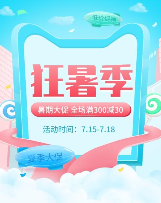狂暑季/蓝色促销海报