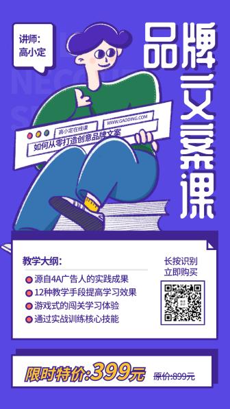 品牌文案课手机海报