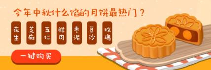 中秋节/促销热文链接