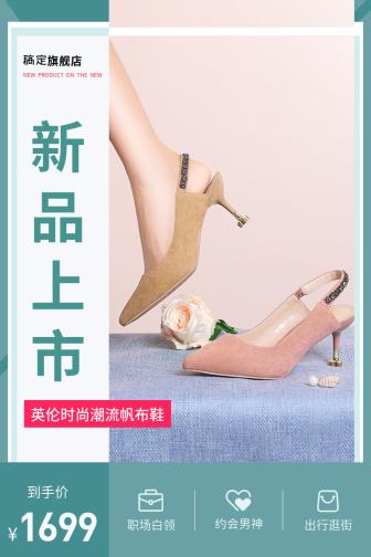 鞋服/女鞋主图直通车