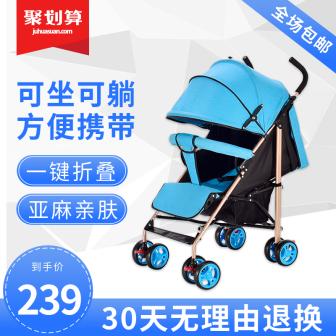 聚划算/母婴/婴儿车主图直通车
