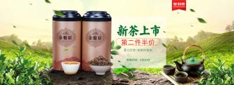 聚划算/茶叶上新海报