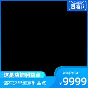 天猫夏凉节官方主图图标