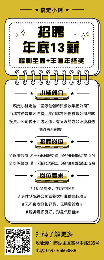 秋季招聘/简约创意/长图海报