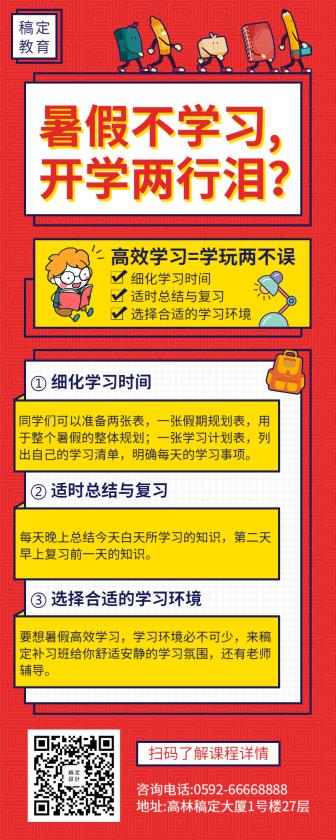 教育培训/卡通创意/暑期补习/长图海报