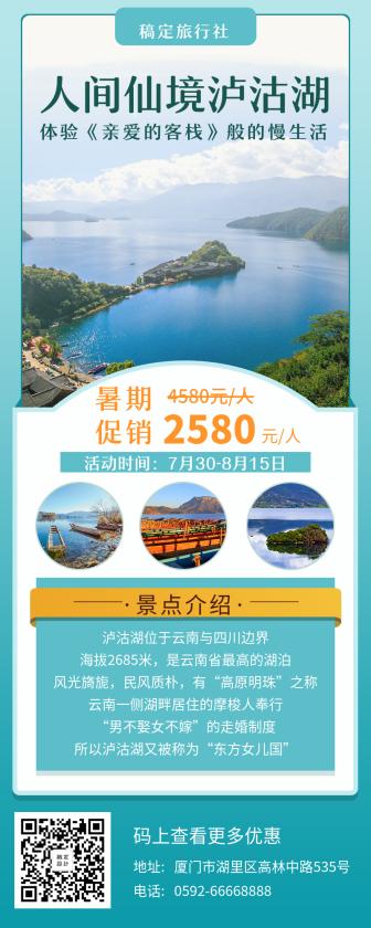 旅游/景点促销活动/简约文艺/长图海报