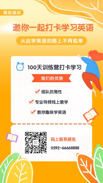 开学报名招生/教育培训/卡通手绘/手机海报