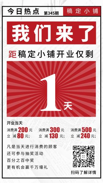 简约喜庆/开业倒计时/手机海报