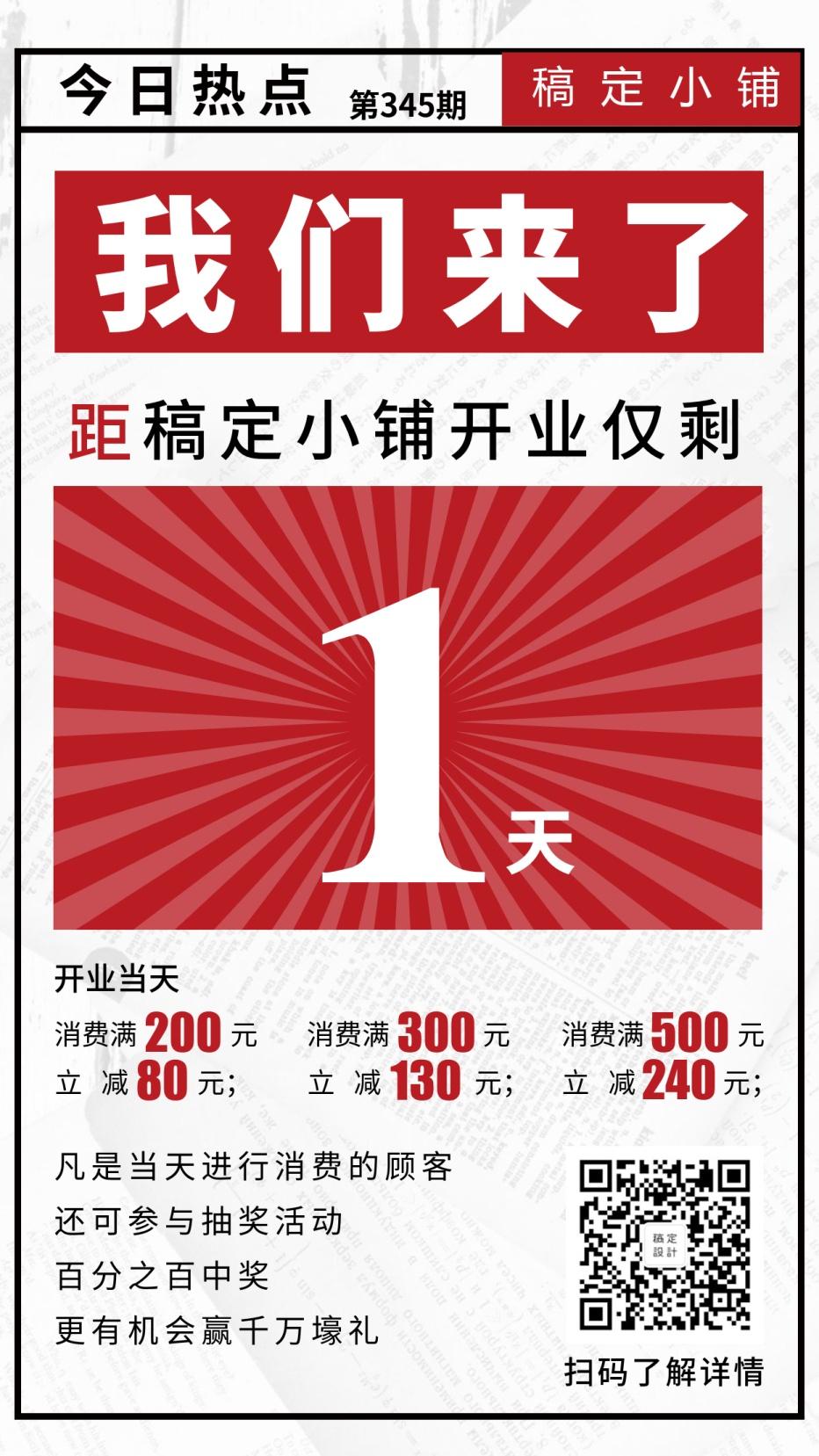 双十一/简约喜庆/开业倒计时/手机海报