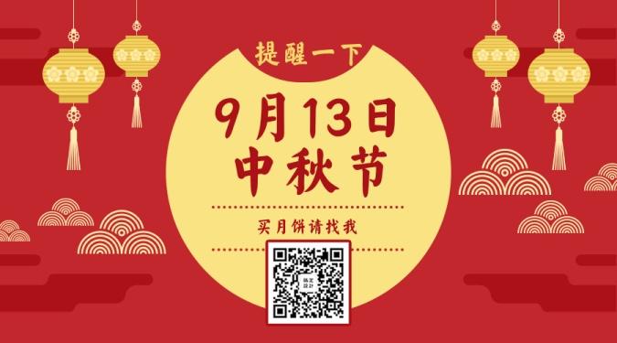 中秋营销/喜庆中国风/banner横图