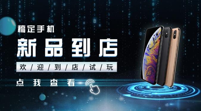 科技数码/商务/新品上市/banner横图
