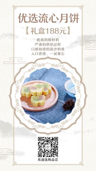 中秋营销/简约清新/月饼促销/手机海报