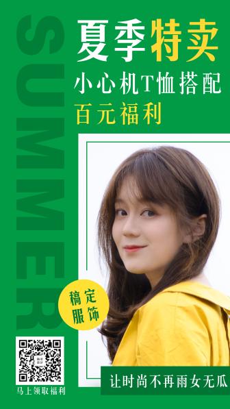 服饰/简约时尚/夏季特卖/手机海报