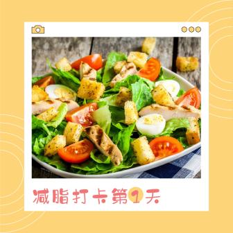 餐饮美食/简约/打卡晒单/方形海报