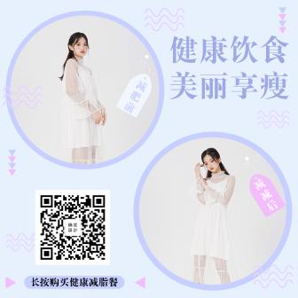 餐饮美食/简约时尚/减肥餐推广/方形海报
