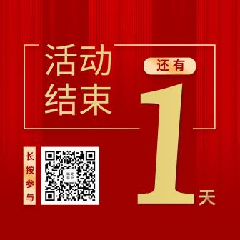 倒计时/喜庆大气/活动结束/方形海报