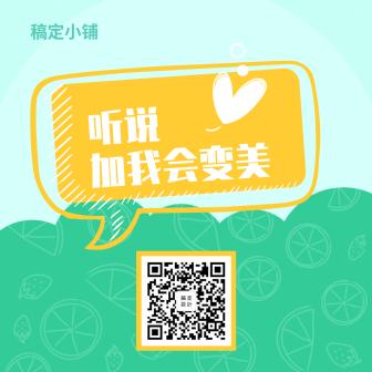美容/卡通清新/推广/方形海报