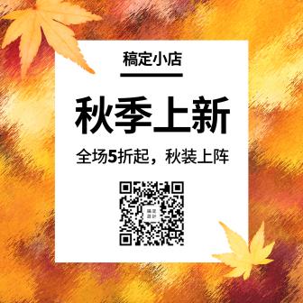 简约清新/秋季上新/方形海报