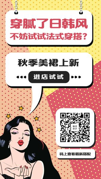 服饰/创意卡通/秋季上新/手机海报