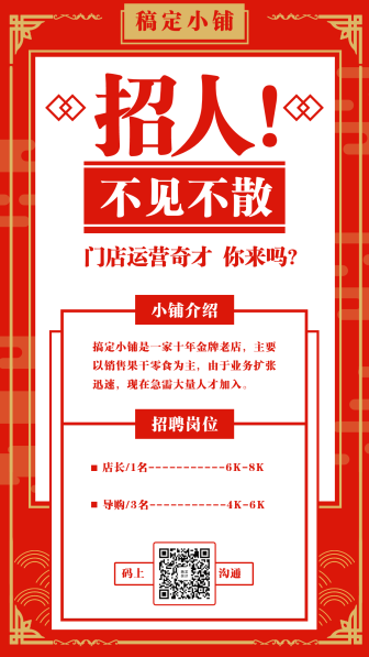 招聘/喜庆创意/手机海报