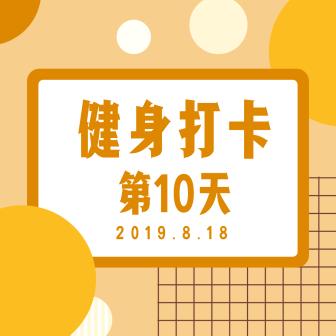 打卡/简约卡通/方形海报