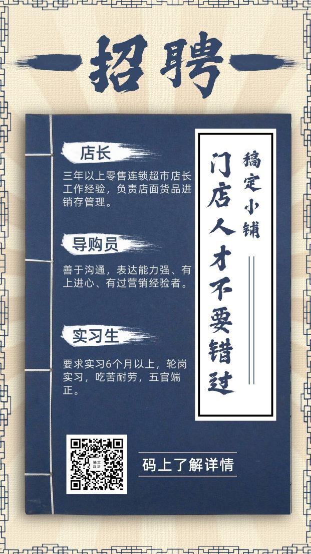 招聘/简约创意/手机海报