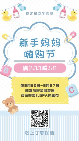 母婴/促销活动/卡通可爱/手机海报