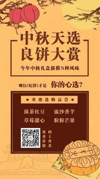 中秋营销/卡通中国风/月饼礼盒/手机海报