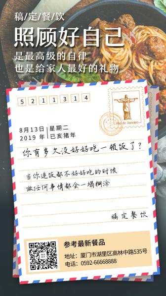 美食餐饮/日签问候/实景创意/海报