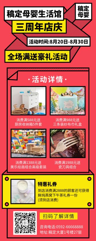 母婴/简约/周年庆活动/长图海报