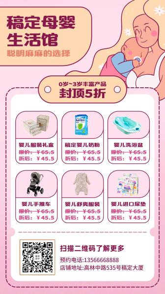母婴/手绘可爱/促销活动/手机海报