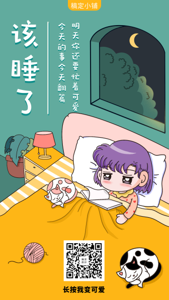 晚安问候/手绘可爱/日签/手机海报