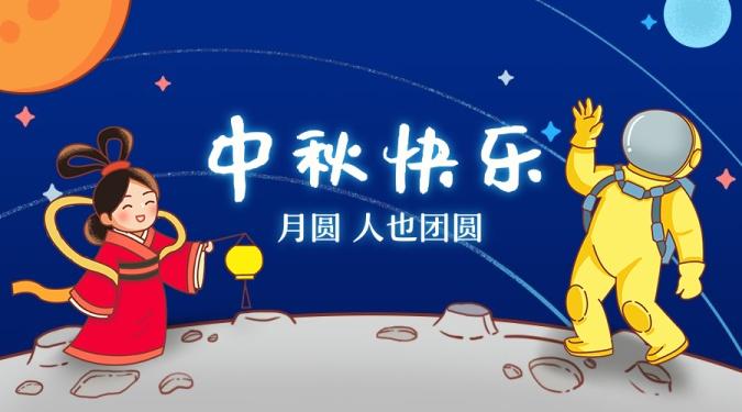 中秋营销/氛围祝福/创意可爱/banner横图