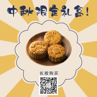 中秋营销/简约清新/月饼促销/方图