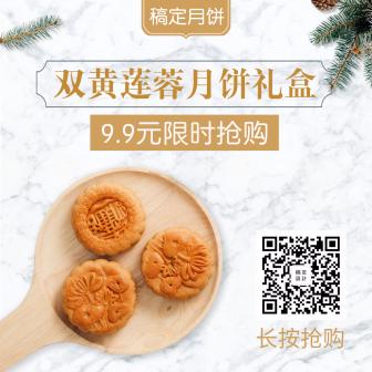 中秋营销/清新文艺/月饼/方图