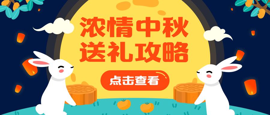 中秋/营销/送礼/公众号首图
