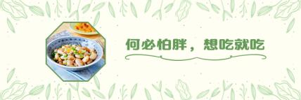 餐饮美食/清新/美团外卖海报