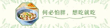 餐饮美食/清新/饿了么海报