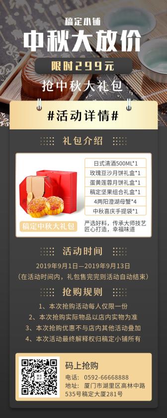中秋营销/简约/抢购活动/长图海报