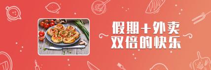 餐饮美食/简约喜庆/美团外卖海报