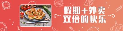 餐饮美食/简约喜庆/饿了么海报