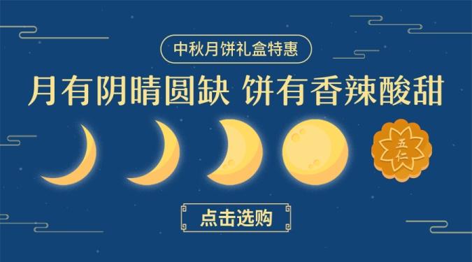 中秋营销/创意中国风/月饼礼盒/banner横图