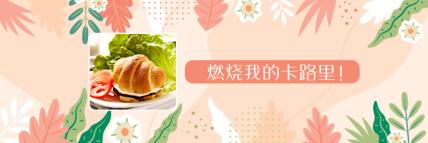 餐饮美食/文艺清新/美团外卖海报