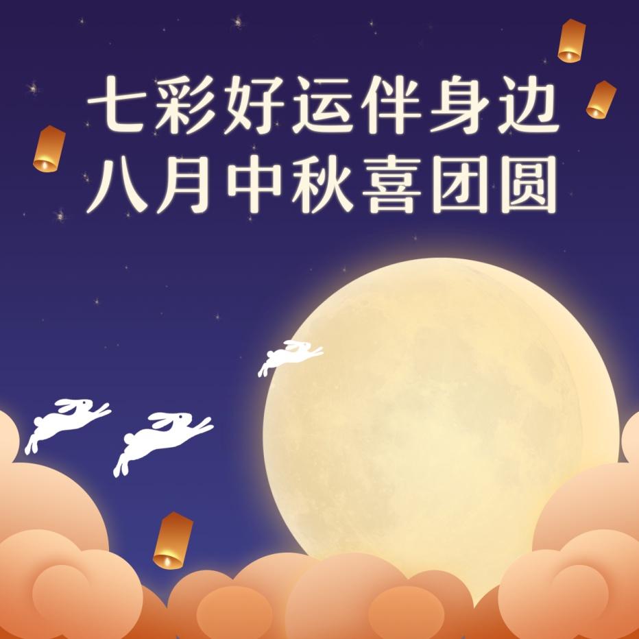 中秋节/手绘卡通/祝福氛围/方图