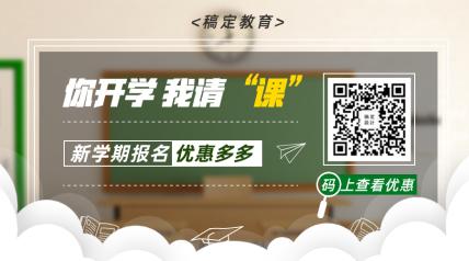 教育培训/开学季促销/简约实景/banner横图