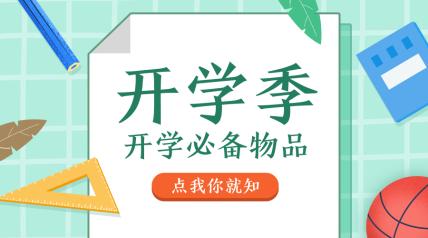 开学季/必备物品促销/卡通清新/banner横图