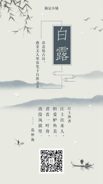 白露/中国风/节气问候/手机海报