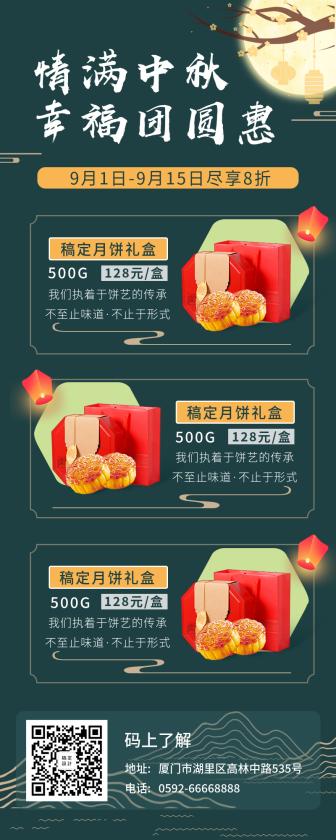 中秋营销/中国风/月饼礼盒/长图海报