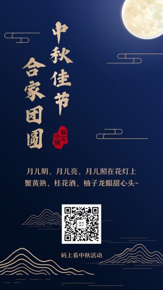 中秋营销/中国风质感/祝福/手机海报