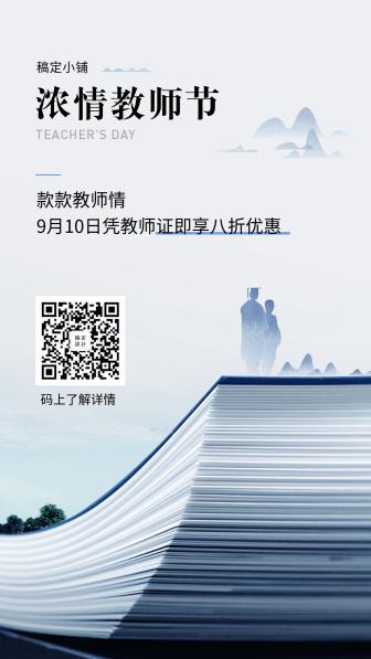 教师节/中国风文艺/促销活动/手机海报